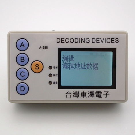 Car code 4 in 1 Remote Control Decoder 315MHZ 330MHZ 430MHZ 433MHZ Fixed Frequency Decoding Device